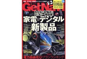 「GetNavi」5月号にウタマロ石けんが取り上げられました!