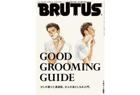 「BRUTUS」9月号にウタマロ石けんが取り上げられました。