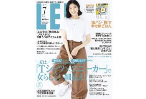 「LEE」7月号の「夏の洗濯 3大悩みバスターズ」という特集にウタマロ石けんが取り上げられました。