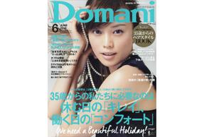 「Domani」6月号にウタマロ石けんが取り上げられました!