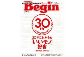 「Begin」11月号にウタマロ石けんが取り上げられました!