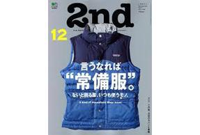 「2nd」12月号にウタマロ石けんが取り上げられました!