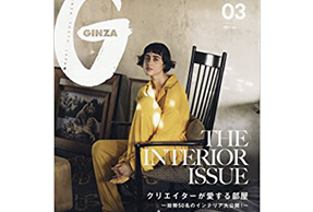 「GINZA」3月号にウタマロクリーナーが取り上げられました!