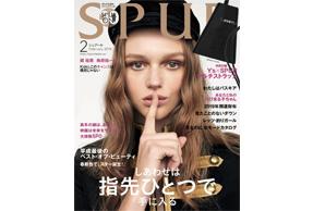 「SPUR」2月号にウタマロクリーナーが取り上げられました!