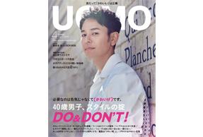 「UOMO」4月号にウタマロクリーナーが取り上げられました!