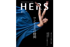 「HERS」6月号にウタマロリキッドが取り上げられました!
