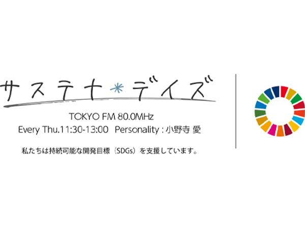 TOKYO FMラジオ番組「サステナ*デイズ」に出演します!